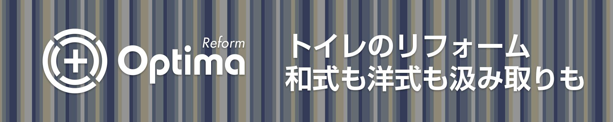 八戸市でトイレのリフォームをお考えなら!