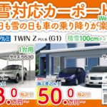【Web限定特価】階上町・種市町・八戸市のお客様向け積雪対応カーポートのが2台用でも50万円です!