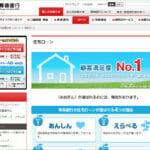 2018住宅ローン・リフォームローンの検証【青森銀行編】
