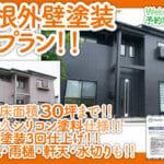 【Web限定】階上町・種市町・八戸市のお客様限定!屋根外壁塗装65万円プラン