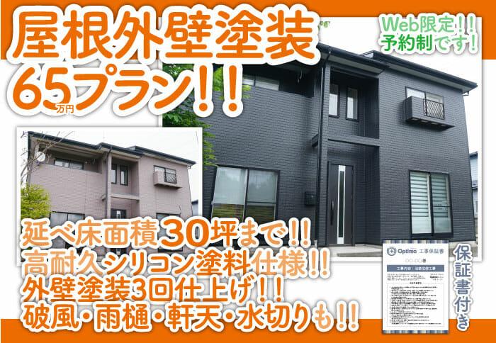【Web限定】階上町・八戸市のお客様限定!屋根外壁塗装65万円プラン