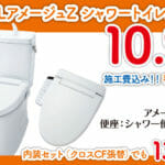 【Web限定】八戸市・階上町・種市町、LIXILのシャワートイレ10万円セット!!はいかがですか?【リフォーム】