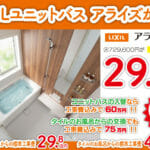 【Web限定】八戸市・階上町向けユニットバス商品価格が30万円を切りました!!【LIXILアライズ】
