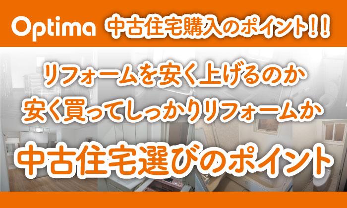 【リフォーム前提】No.1 八戸市・階上町で中古住宅を購入してリフォームする前に!!【中古住宅購入のポイント】