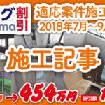 【築35年の家】水回り+LDKリフォーム【ブログ割り案件】