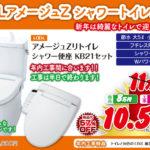 新年は綺麗なトイレで迎えませんか?【トイレの工事なら年内間に合います!】