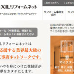 OptimaはLIXILリフォームネットの加盟店です。