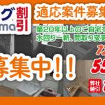 【八戸市・階上町】「ふつうのリノベ」ブログ割引適応案件11月以降の着工分を募集いたします!【リノベーション割引】