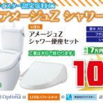 税込施工費込10万円のシャワートイレが大好評です!が、、、