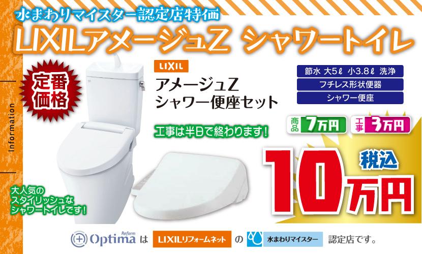税込施工費込10万円のシャワートイレが大好評です!