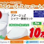 10万円のシャワートイレが物凄く売れています!