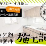 【築26年の家】築26年の家の水回りの設備一新+バリアフリー+玄関【ブログ割り案件】