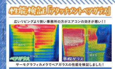 【嘘でしょ!】アタッチメントペアガラスでマイナス10度【こんなに違うの!!】