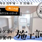【リモートワークリノベ】2部屋を繋げて大画面テレビ・複数モニタでテレワークも快適に!