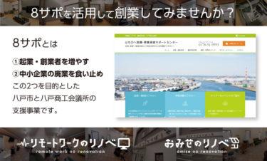 八戸市近郊で独立をお考えなら「8サポの起業・創業支援」を活用してみませんか?