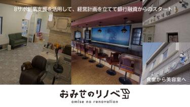 【おみせのリノベ】食堂から美容室へ 2020.10-11